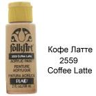 2559 Кофе Латте Коричневые цвета Акриловая краска FolkArt Plaid