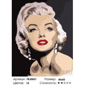 Количество цветов и сложность Взгляд Мэрилин Раскраска картина по номерам на холсте PK30031