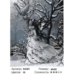 Сложность и количество цветов Полярная сова Раскраска картина по номерам на холсте RA301