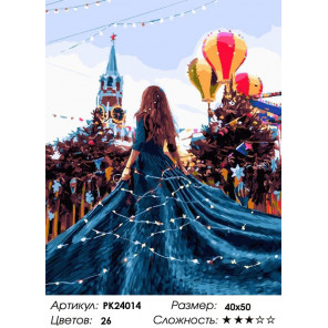 Сложность и количество цветов Праздничная Москва Раскраска картина по номерам на холсте PK24014