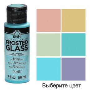 Выбрать цвет Морозный эффект Матирование стекла Frosted FolkArt ® Enamels Plaid