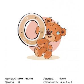 Количество цветов и сложность Медвежoнок с буквой O Раскраска по номерам на холсте Живопись по номерам KTMK-7897891