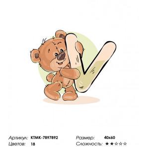 Количество цветов и сложность Медвежoнок с буквой VРаскраска по номерам на холсте Живопись по номерам KTMK-7897892