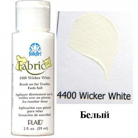 4400 Белый Краски по ткани Fabric FolkArt Plaid