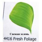 4416 Свежая зелень Краска по ткани Fabric FolkArt Plaid