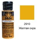 2910 Жёлтая охра Для любой поверхности Сатиновая акриловая краска Multi-Surface Folkart Plaid