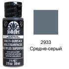 2933 Средне-серый Для любой поверхности Сатиновая акриловая краска Multi-Surface Folkart Plaid