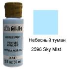 2596 Небесный туман Синие цвета Акриловая краска FolkArt Plaid