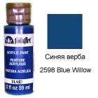 2598 Синяя верба Синие цвета Акриловая краска FolkArt Plaid