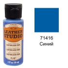 71416 Синий Для кожи и винила Акриловая краска Leather Studio Plaid