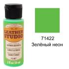 71422 Зелёный неон Для кожи и винила Акриловая краска Leather Studio Plaid