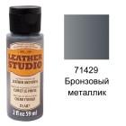 71429 Бронзовый металлик Для кожи и винила Акриловая краска Leather Studio Plaid