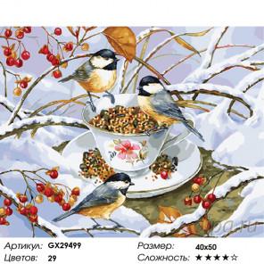 Зимние гости Раскраска картина по номерам на холсте GX29499