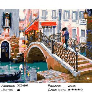Сложность и количество цветов Влюбленные на мосту в Венеции Раскраска картина по номерам на холсте GX26807