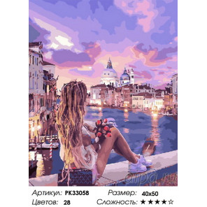 Сложность и количество цветов Венецианский бриз Раскраска картина по номерам на холсте PK33058