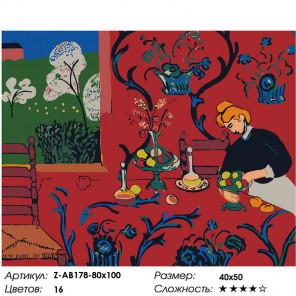 Макет Яблочное застолье Раскраска картина по номерам на холсте Z-AB178-80x100