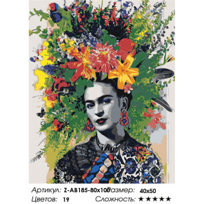 Сложность и количество цветов Цветочная шляпка Раскраска картина по номерам на холсте Z-AB185-80x100