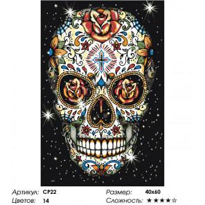 Сложность и количество цветов Цветочный Раскраска картина по номерам на холсте CP22