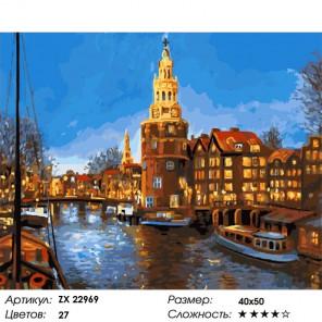Вечерний Амстердам Раскраска картина по номерам на холсте ZX 22969