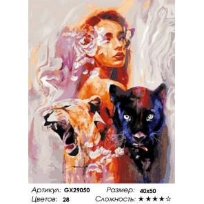Портрет с хищниками Раскраска картина по номерам на холсте GX29050