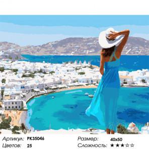 Сложность и количество цветов Панорама солнечной Греции Раскраска картина по номерам на холсте PK35046