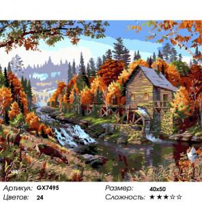 Сложность и количество цветов Водяная мельница Раскраска картина по номерам на холсте GX7495