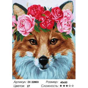 Сложность и количество цветов Лиса с венком Раскраска картина по номерам на холсте ZX 22803