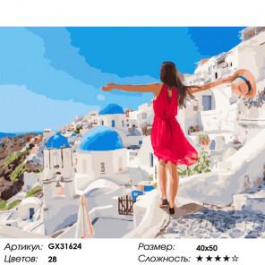 Сложность и количество цветов Отпуск в Греции Раскраска картина по номерам на холсте GX31624