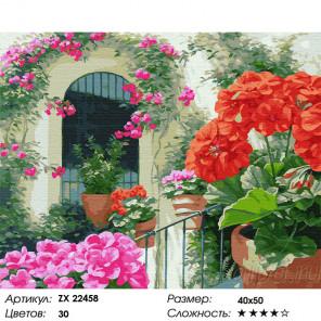Сложность и количество цветов Испанский дворик Раскраска картина по номерам на холсте ZX 22458