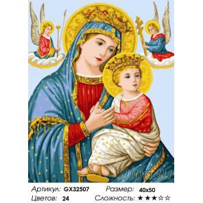 Сложность и количество цветов Икона Богородицы Неустанной Помощи Раскраска картина по номерам на холсте GX32507