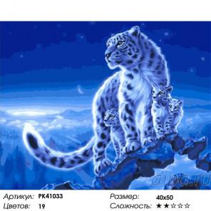 Сложность и количество красок Семейство снежных барсов Раскраска картина по номерам на холсте PK41033