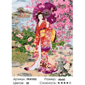 Сложность и количество красок Гейша с зонтом Раскраска картина по номерам на холсте PK41032