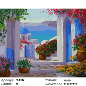 Сложность и количество красок Тропинки Греции Раскраска картина по номерам на холсте PK41021