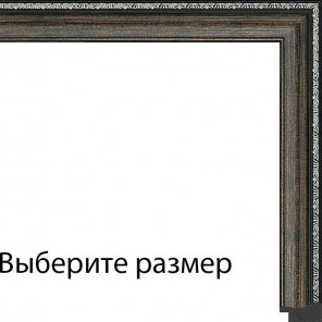 Выберите размер Джеймс (темный) Рамка для картины без подрамника N244