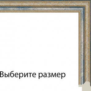 Выберите размер Камерон (синий винтаж) Рамка для картины на подрамнике N254