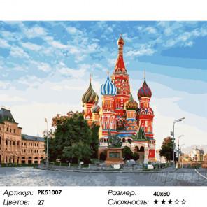 Сложность и количество цветов Прекрасный вид на храм Василия Блаженного Раскраска картина по номерам на холсте PK51007