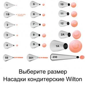 Круглая Насадка для кондитерского мешка Wilton ( Вилтон )