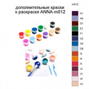 Дополнительные краски для раскраски ANNA-m012