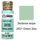 2621 Зелёное море Зеленые цвета Акриловая краска FolkArt Plaid