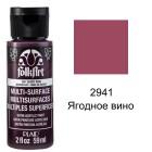 2941 Ягодное вино Для любой поверхности Акриловая краска Multi-Surface Folkart Plaid