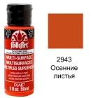 2943 Осенние листья Для любой поверхности Акриловая краска Multi-Surface Folkart Plaid
