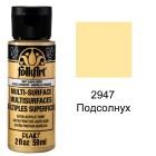 2947 Подсолнух Для любой поверхности Акриловая краска Multi-Surface Folkart Plaid