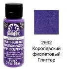 2962 Королевский фиолетовый Глиттер Для любой поверхности Акриловая краска Multi-Surface Folkart Plaid