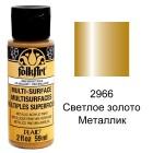2966 Светлое золото Металлик Для любой поверхности Акриловая краска Multi-Surface Folkart Plaid