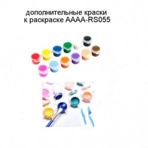 Дополнительные краски для раскраски AAAA-RS055