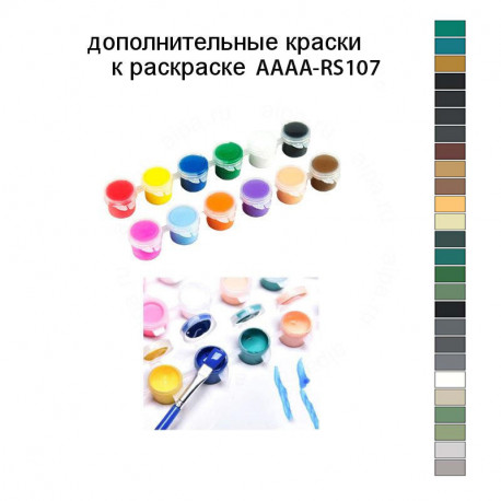 Дополнительные краски для раскраски AAAA-RS107