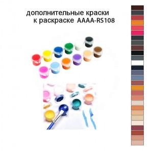 Дополнительные краски для раскраски AAAA-RS108