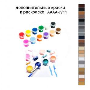 Дополнительные краски для раскраски AAAA-JV11