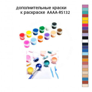 Дополнительные краски для раскраски AAAA-RS132
