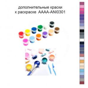 Дополнительные краски для раскраски AAAA-ANI0301